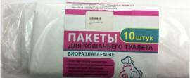 Пакеты для кошачьего туалета, биоразлагаемые