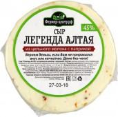 Сыр Легенда Алтая, из цельного молока с паприкой